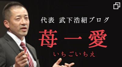 楽農ファームたけした代表 武下浩紹ブログ 「苺一愛(いちごいちえ)」へのリンク