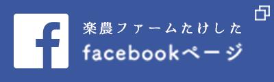 楽農ファームたけした facebookページへのリンク